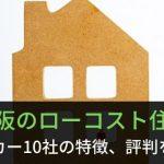 大阪のローコスト住宅メーカー10社